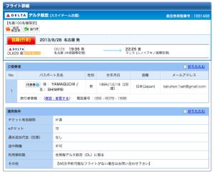 スクリーンショット 2013-08-22 5.03.35