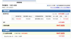 スクリーンショット 2013-08-23 0.56.18