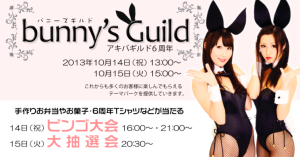 スクリーンショット 2013-10-15 15.48.49