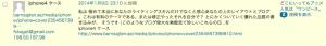 スクリーンショット 2014-01-10 1.57.02