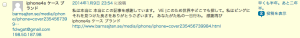 スクリーンショット 2014-01-10 1.55.29