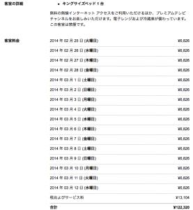 スクリーンショット 2014-02-26 4.36.18