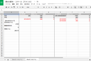 スクリーンショット 2014-03-05 21.50.04