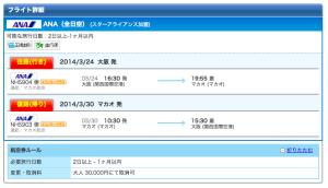 スクリーンショット 2014-03-18 21.57.18