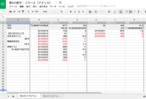 スクリーンショット 2014-03-05 21.50.20